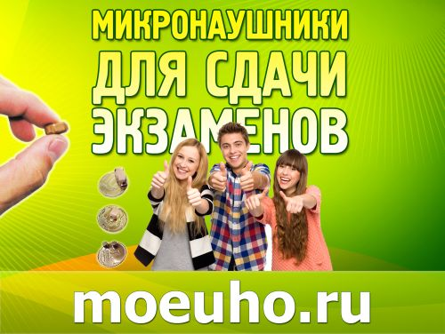 Картинки по запросу http://moeuho.ru/