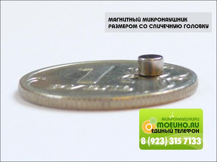 Магнитные микронаушники